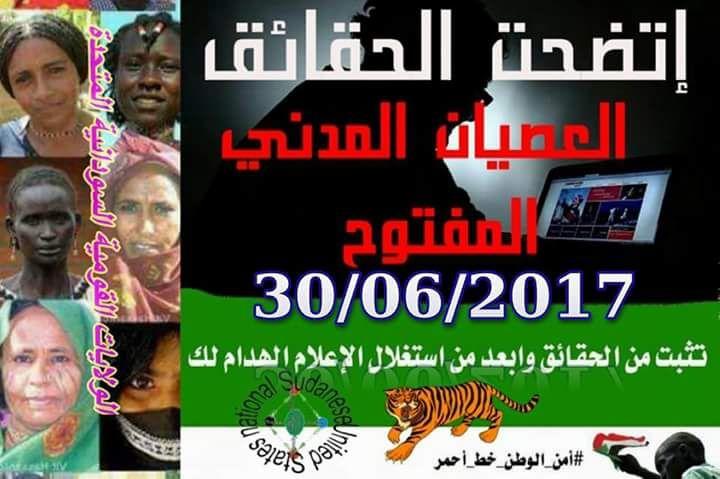 يوم 30 يونيو أما التغيير وأما الجحيم  بقلم  الطيب محمد جاده