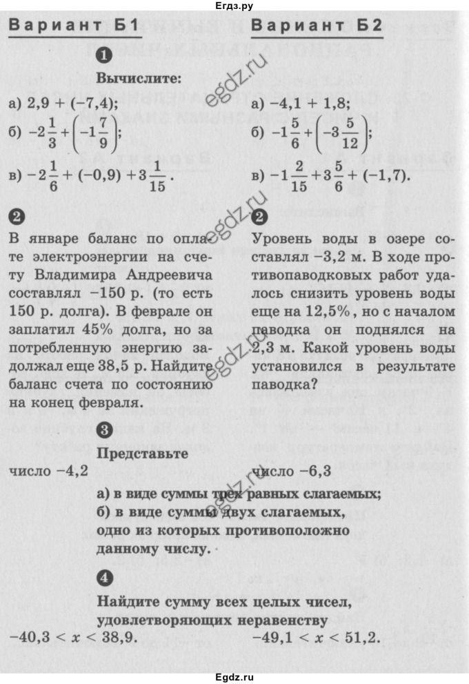 Математика 6 класс самостоятельные работы ершова голобородько ответы