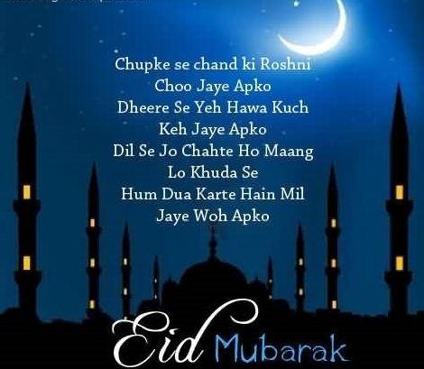 Quotes For Eid Ul Adha Happy Eid Ul Adha Eiduladha Eiduladha2019 Eiduladhamubarak Eiduladhawishes Eid Mubarak Quotes Happy Eid Ul Fitr Eid Ul Fitr Quotes