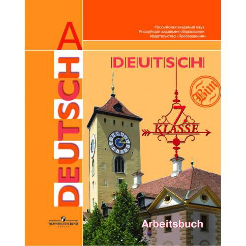 Бим и.л аудиокурс немецкий язык учебник для 6 кл гдз