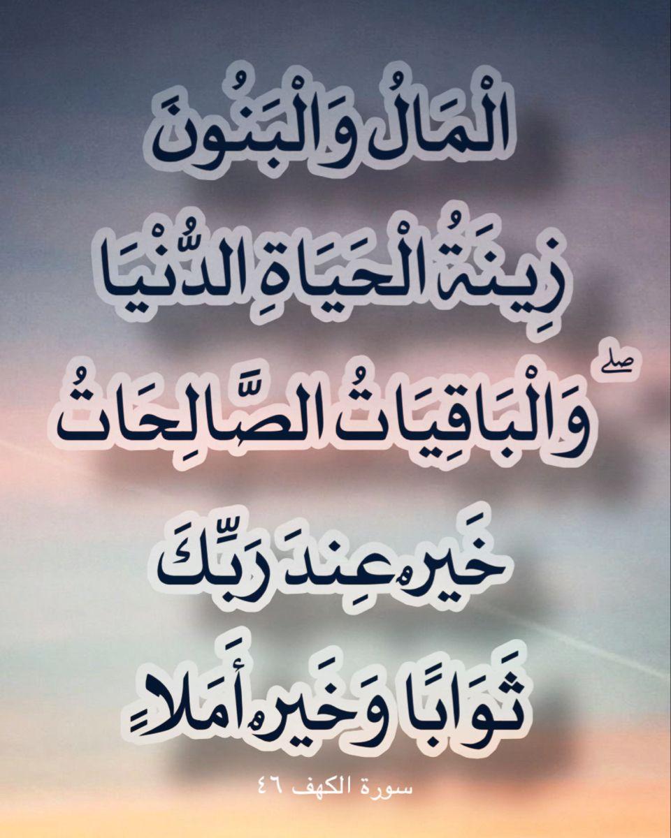 المال و البنون Calligraphy Arabic Calligraphy