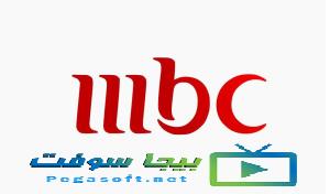 الأن البث المباشر لقناة ام بي سي وان Mbc Live Hd اون لاين بدون تقطيع Live Streaming Channel Streaming