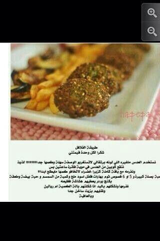 Pin By S A M A On طبخات مصورة Recipes Food Arabic Food