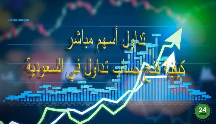 تداول أسهم مباشر كيفية فتح حساب تداول في السعودية Neon Signs Analysis