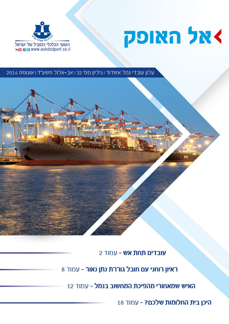 מילת הקסם - קופירייטינג   גרפיקה   כתיבה שיווקית - עיתון עובדים - חברת נמל אשדוד