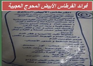 البيت العربي فوائد القرطاس الأبيض المحوج العجيبة Blog Blog Posts Personalized Items