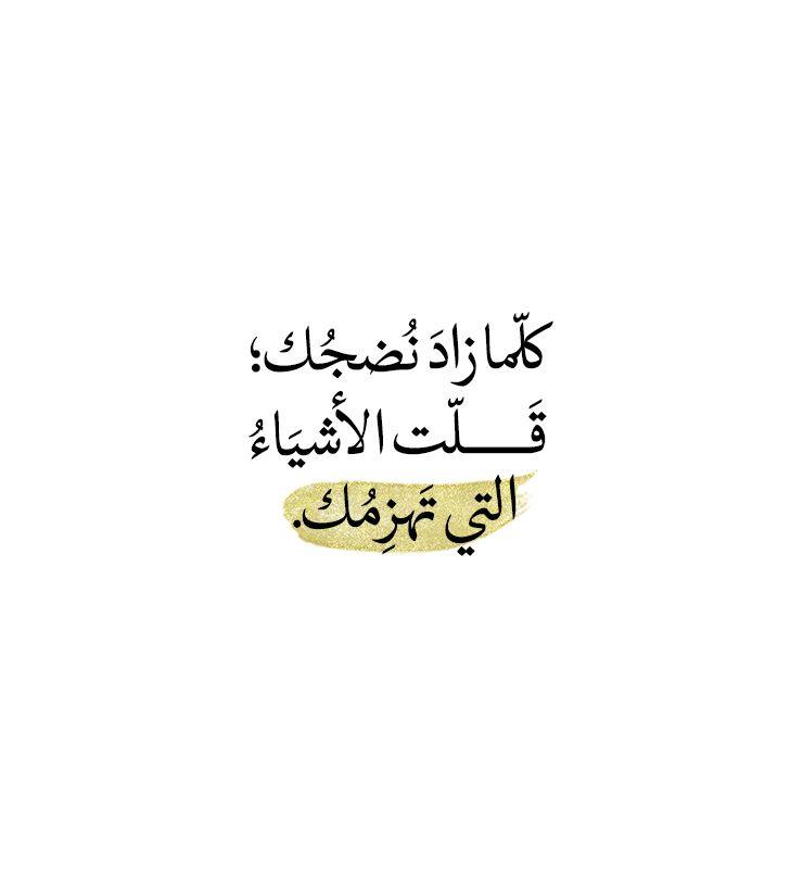 كل ما زاد نضجك قل ت اﻷشياء التي تهزمك Words Quotes Beautiful Words Quotes