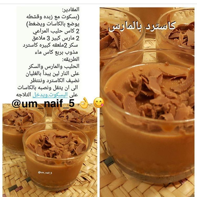 وصفات سهله حلويات أم نايف Um Naif 5 Instagram Photos And Videos كاسترد المارس Food Dishes Food Recipies Save Food