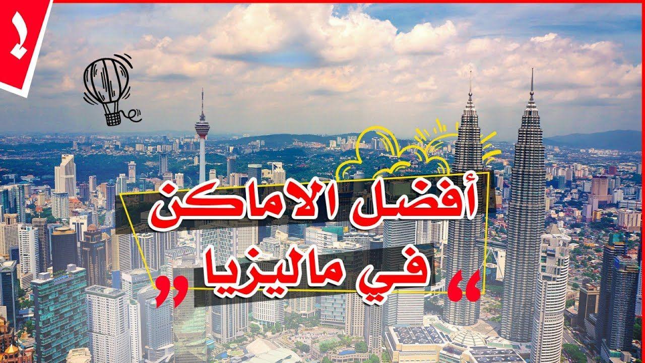 ماليزيا افضل مدن ماليزيا السياحية السياحة في ماليزيا 2020 Neon Signs Neon Malaysia
