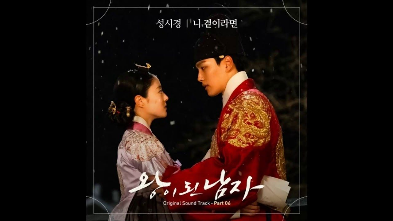 성시경 - 니 곁이라면 The Crowned Clown OST Part 6 / 왕이 된 남자 OST ...