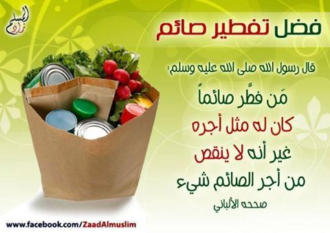 Pin By زهرة الياسمين On رمضان Takeout Container Container Food