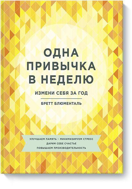 Одна привычка в неделю (Бретт Блюменталь) | Книги, Списки ...
