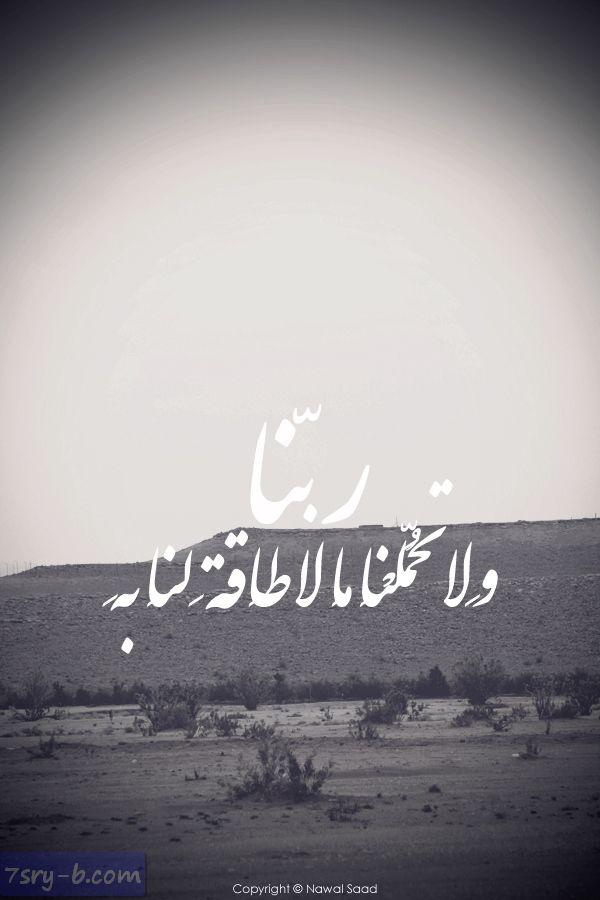 أدعية دينية مكتوبة علي صور جميلة جدا صوردينية وادعية إسلامية قصيرة مصورة Islamic Art Islam Art