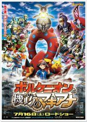 Pokemon The Movie Volcanion And The Mechanical Marvel 2016 Pokemon Movies Pokemon Anime