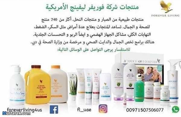 منتجات طبيعية من الصبار و منتجات العسل اكثر من 240 منتج للصحة والجمال تساعد المنتجات بعلاج عدة امراض مثل السكر Forever Living Products Shampoo Bottle Shampoo