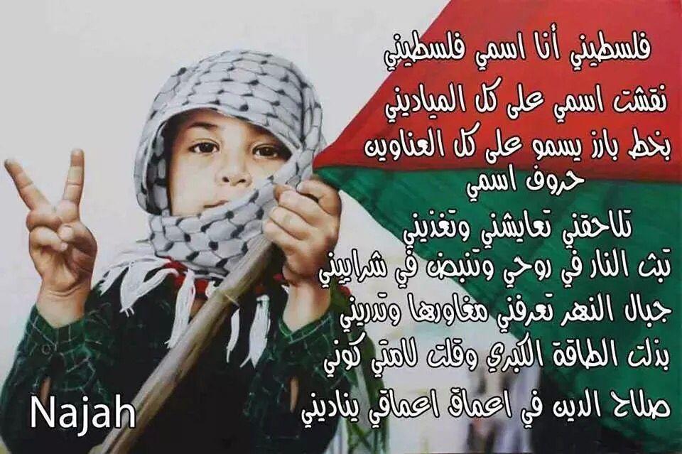 فلسطين الحبيبة لا أحلى و لا أجمل Crochet Hats