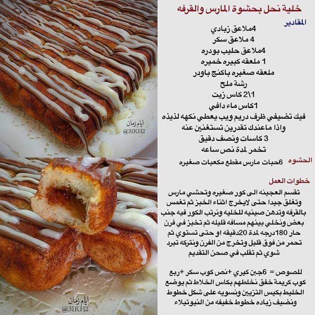 Pin By Adelina Aoun On Cinnamon Dessert Cinnamon Desserts Food Yummy Food