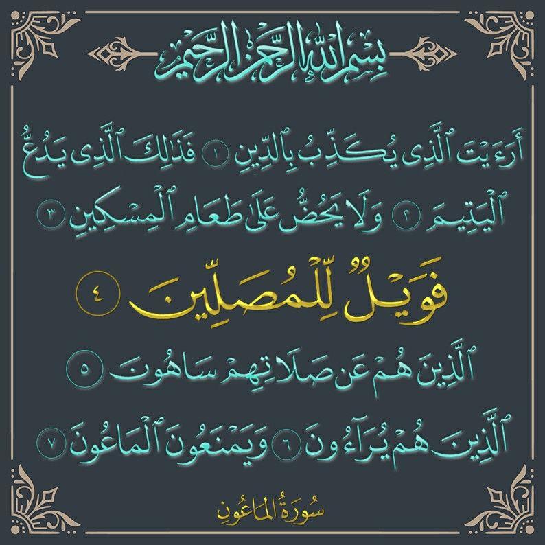 Pin By Ihk Sƒ ѕ Nsℓayaѕ On تصاميم آيات قرآنية Arabic Arabic Calligraphy Calligraphy
