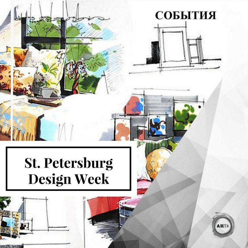 #A-R-T-A_событие  31 мая – 7 июня 2017 года.  St. Petersburg Design Week (Неделя Дизайна в Санкт-Петербурге)  В рамках Недели Дизайна в городе намечено более 100 различных событий — выставки, презентации, лекции, мастер-классы, круглые столы, дискуссии и светские мероприятия.  http://lnk.al/4qDR