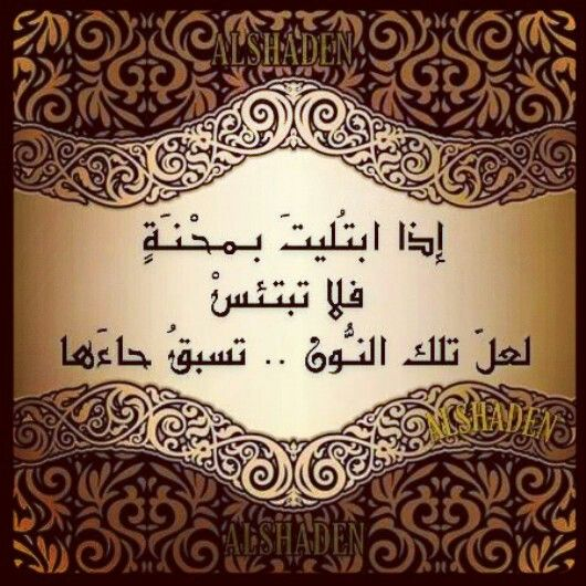 Pin By د دانية آل غالب On Stuff To Try Words Islam Quotes