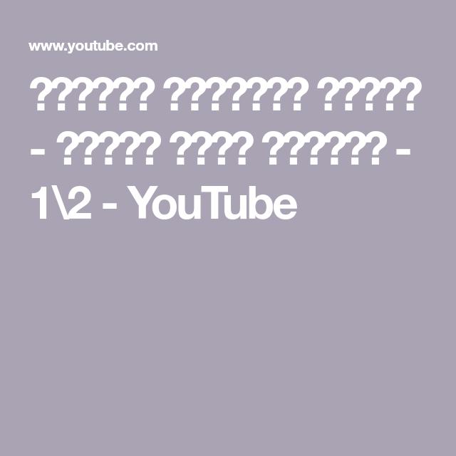السيرة النبوية كاملة الشيخ نبيل العوضي 1 2 Youtube Youtube