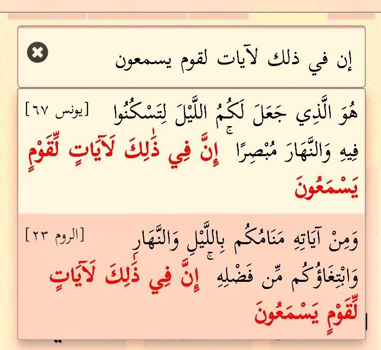 الروم ٢٣ إن في ذلك لآيات لقوم يسمعون Math Math Equations Arabic Calligraphy