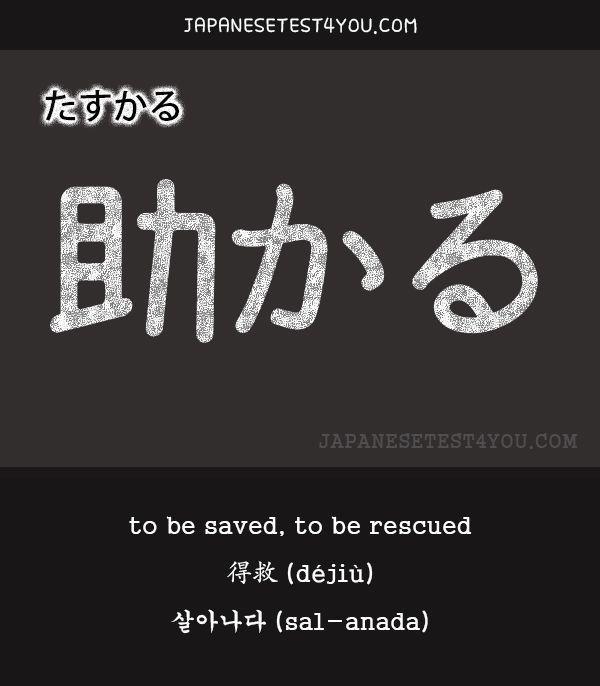 Learn JLPT N3 Vocabulary: Http://japanesetest4you.com/jlpt