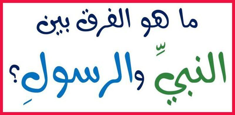 ما الفرق بين النبي والرسول مع تعريف كلا منهم Arabic Calligraphy Calligraphy