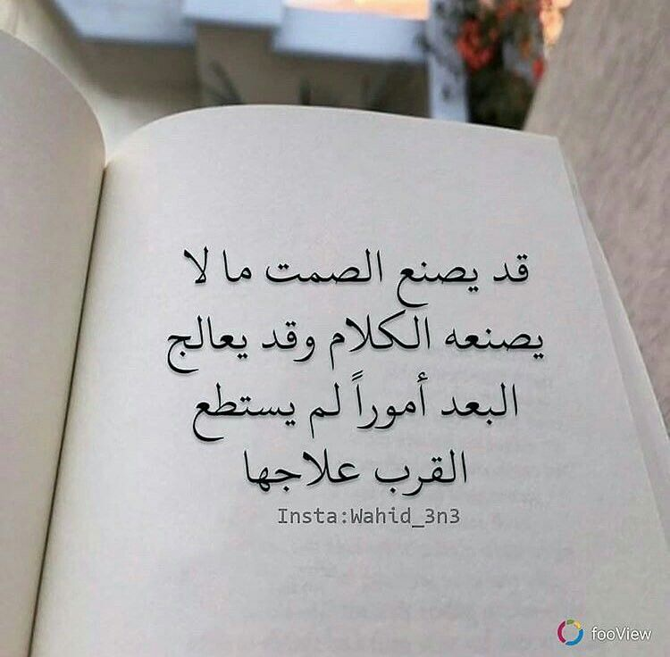Pin By إيلا On صور منوعة Arabic Quotes Thoughts Quotes Quotes