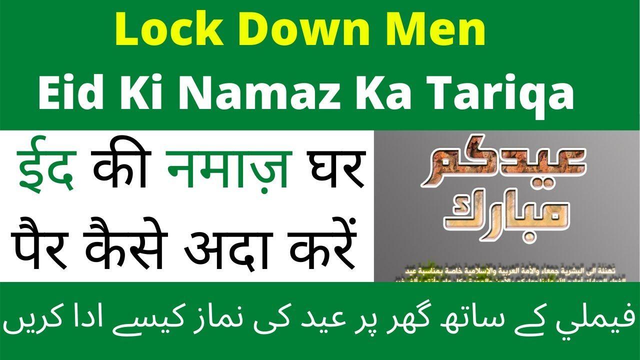 Pin On Lockdown Men Eid Ki Namaz Kaise Padhen