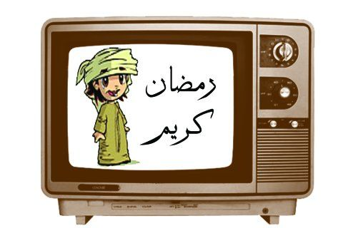 طµظˆط طھطµظ ظٹظ ظ ط ظ ظٹط ط ظ 2020 Ramadan Decorations Ramadan Decoupage Furniture