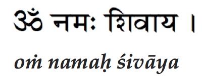 Om Namah Shivaya The Kaivalya Yoga Method Alanna Kaivalya Shiva Mantra Dios Shiva