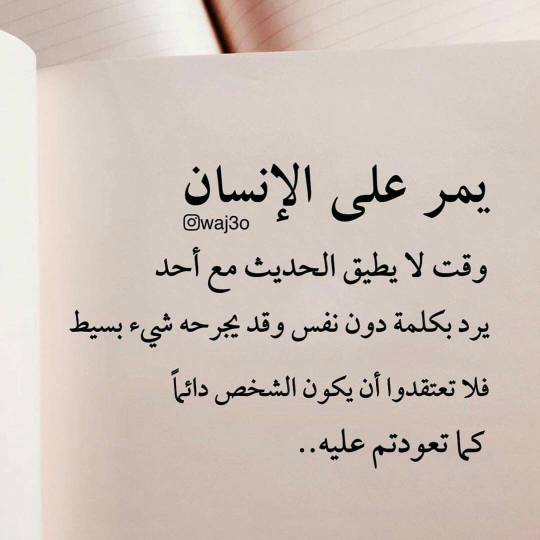حقيقه Mixed Feelings Quotes Words Quotes Quotes