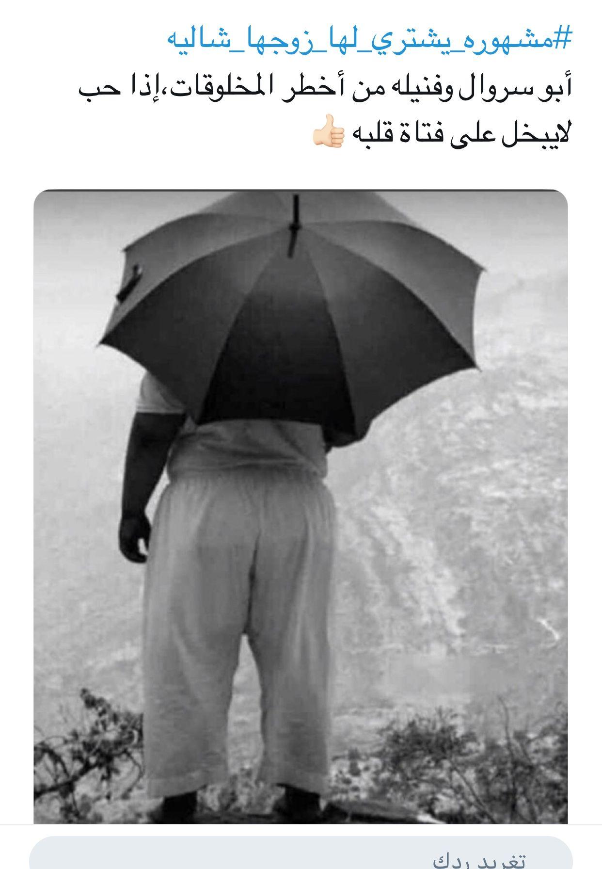 بروفه الأوركسترا السعودية ابو سروال وفنيلة Saudi Orchestra Places To Visit Movie Posters Poster
