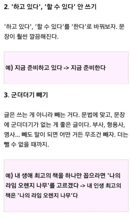 '깔끔한 글' 쓰는 방법 - 언냐닷컴