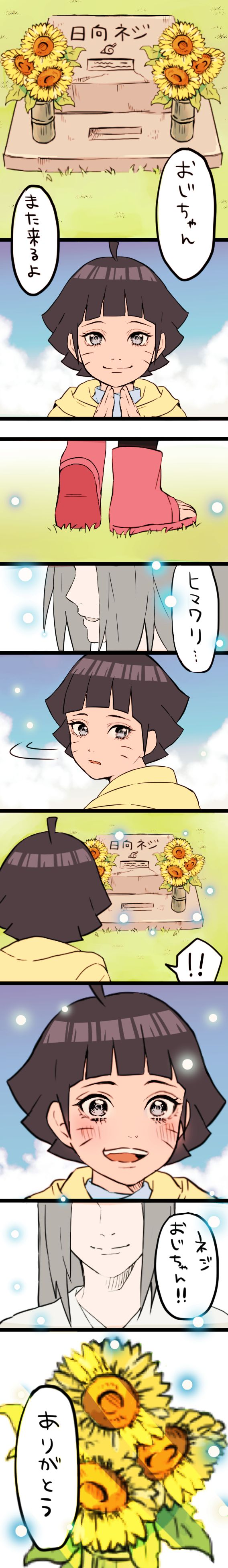 Neji And Himawari I Love Their Relationship Sunflowers