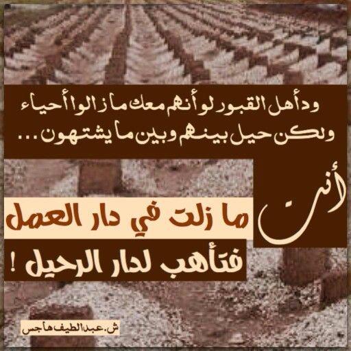 اللهم إني أعوذ بك من عذاب القبر Islamic Pictures Arabic Quotes Novelty Sign