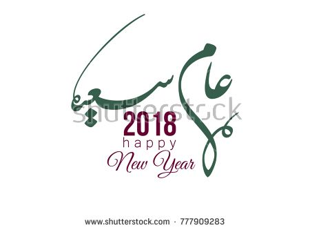 Happy New Year Arabic Calligraphy Greeting Card In Type Typography For 2018 Creative Translated May