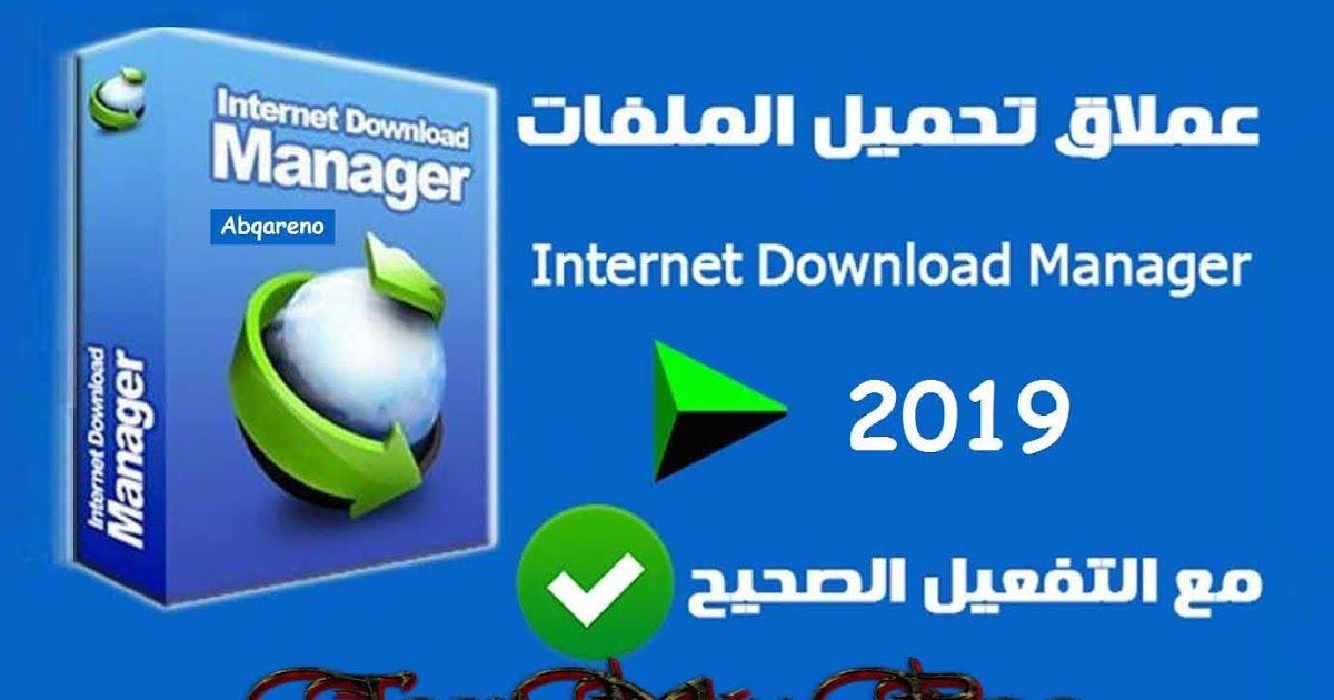 كيفية تحميل برنامج إنترنت داونلود مانجر آخر إصدار مع التفعيل الصحيح لا شك أن برنامج انترنت داونلود مانجر اقوى برنا Antivirus Program Nitro Pdf Download Resume