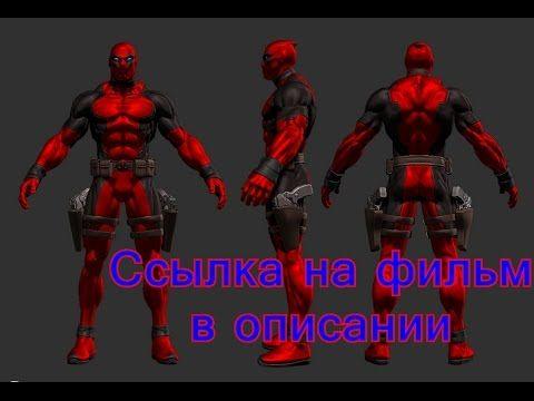 Дэдпул фильм русский перевод | Фильмы, Дэдпул