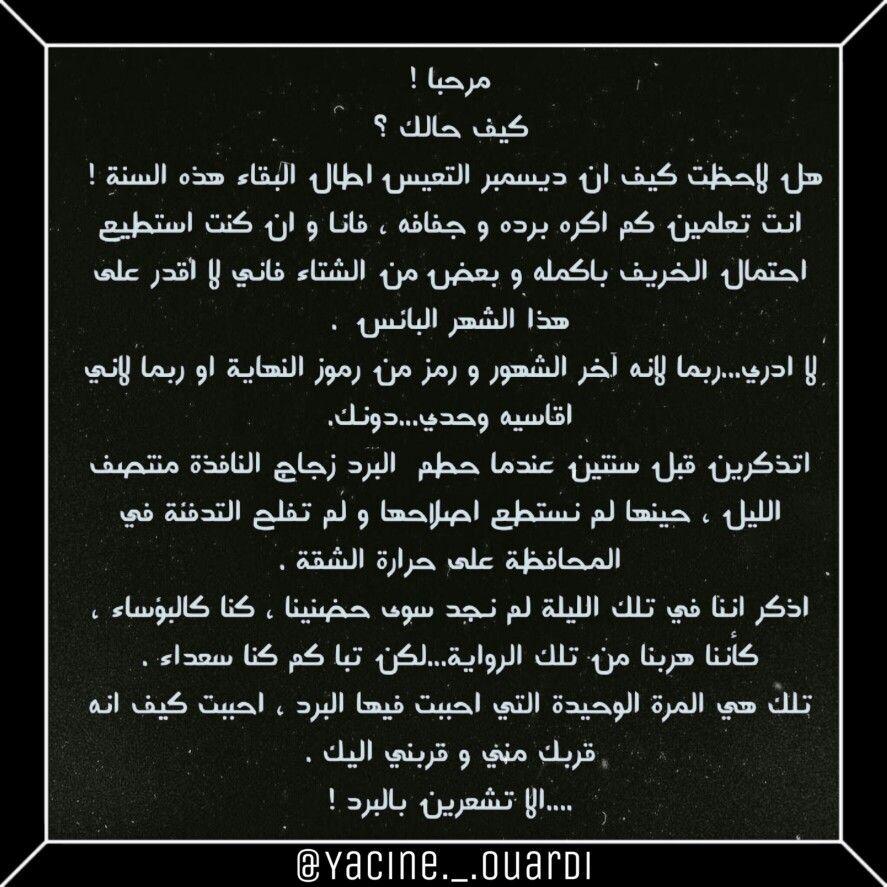 من خواطري الرسائل Arabic Quotes Quotes