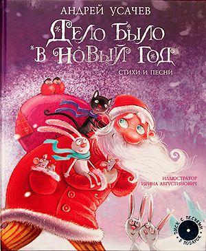 Книги про зиму и Новый год в канун 2015