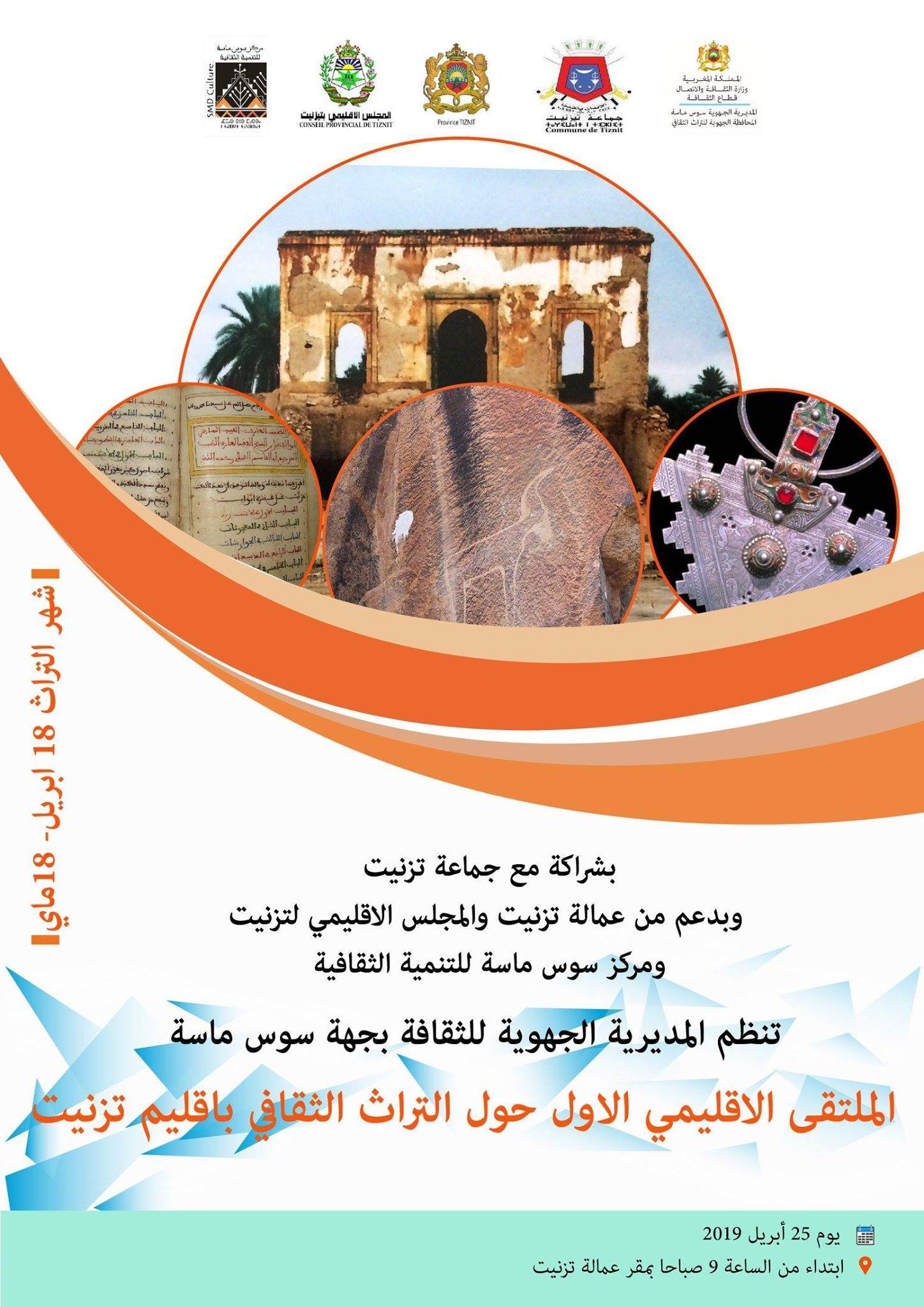الملتقى الإقليمي 01 حول التراث الثقافي بمدينة تيزنيت الخميس 25 أبريل الجاري