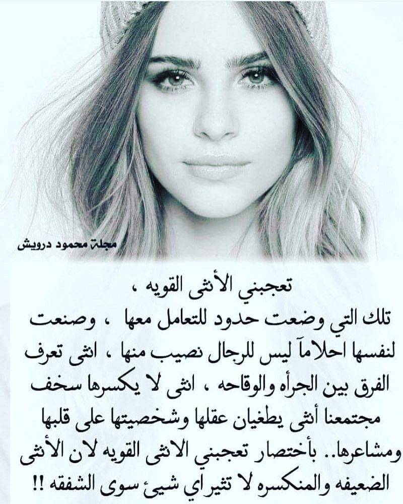 Pin By Abbas On كلام أعجبني