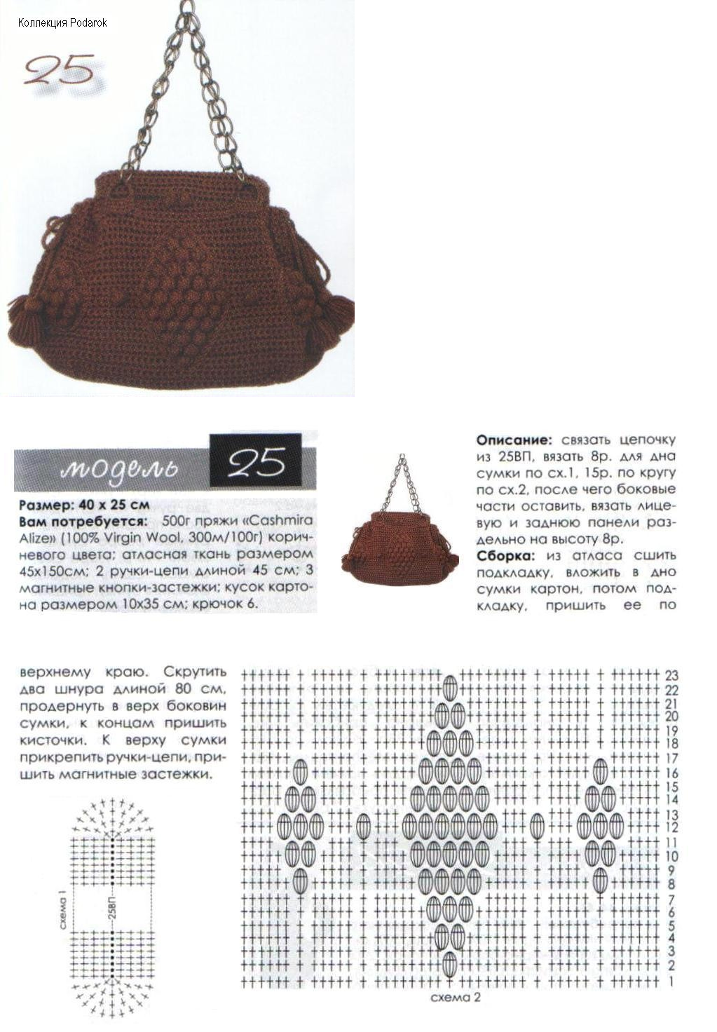 crochet bag - I love this one! | bolsas | Pinterest | Bolsos ...