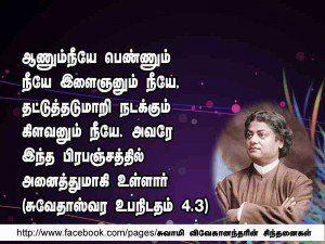 Swami Vivekananda Tamil Quotes Tamil Quotes Swami Vivekananda