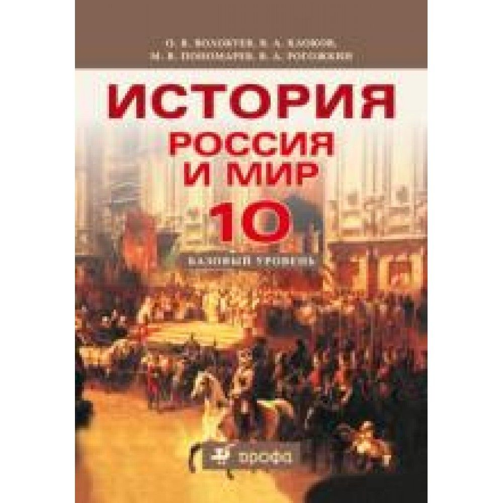 История россия и мир 10 класс волобуев скачать бесплатно