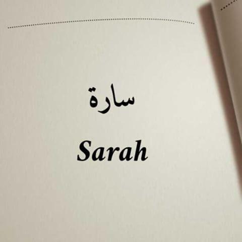 سارة Meaning In Arabic A Noble Woman Of High Rank Princess Sarah Sara Name Names Arabic Arabgram Arab Words Meant To Be Its My Bday Words