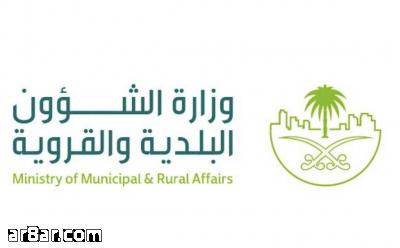 وزارة الشؤون البلدية والقروية تعلن عن توفر وظائف شاغرة للجنسين صحيفة وظائف الإلكترونية Home Decor Decals