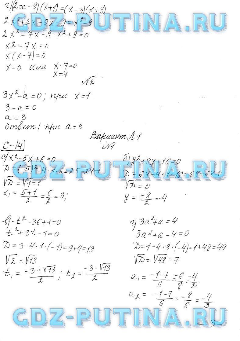 гдз контрольные работы по алгебре 10 класс александрова